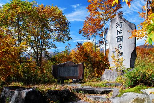 銀山平、開高健記念碑