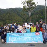 銀山湖クリーンUPプロジェクト2021